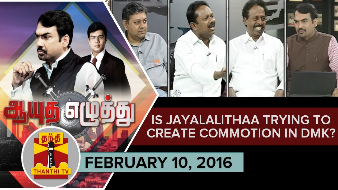 Ayutha Ezhuthu - Is Jayalalithaa trying to create commotion in DMK.? (10/2/2016)