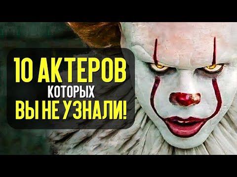 10 АКТЁРОВ, КОТОРЫХ ВЫ НЕ УЗНАЛИ!