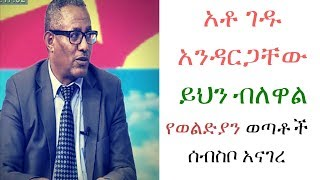 ETHIOPIA -Interview with Mr Andargachew about woldia