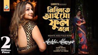 Nishite Aiso Fulo Bone (নিশীতে আইসো ফুলোবনে) - Akhi Alomgir | Rong Legechhe | Music Video