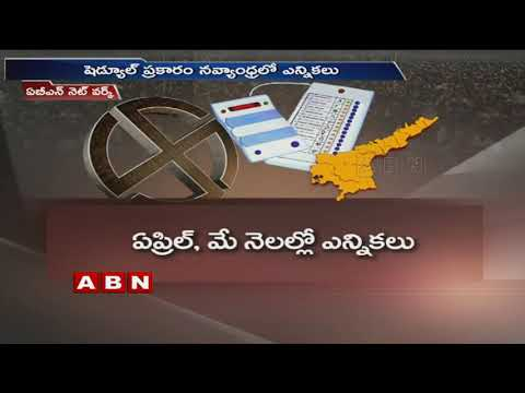 Manish Sisodia gives clarity on AP election schedule | ABN Telugu