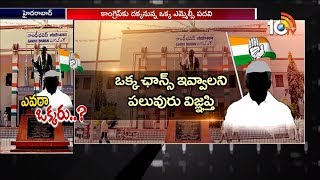 MLC Election Heat :Who Will Get That 1 MLC Seat in Telangana Congress  News