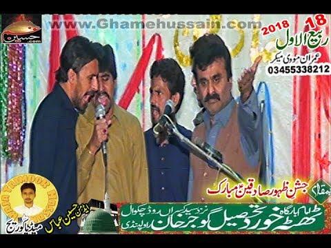 Live Jashan e Eid Melad Un Nabi(s.a.w.w.)  18 Rabiulawal 2018  at Thata Khurd Teh.Gujar Khan