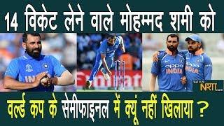 14 विकेट लेने वाले mohammad shami को ICC WORLD CUP के सेमीफाइनल में क्यूं नहीं खिलाया   Newsnasha   