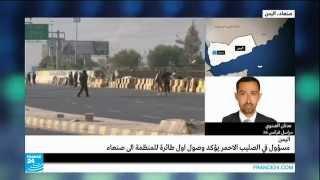 اليمن- مسؤول في الصليب الأحمر يؤكد وصول أول طائرة للمنظمة الى صنعاء
