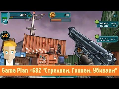 Game Plan #682 Стреляем, Гоняем, Убиваем