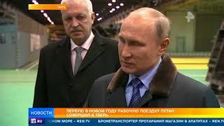 Путин посетил Тверской завод, который президент в 2009 году спас от банкротства