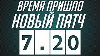 Dota 2 7.20 вместе с Бетой Artifact + Фэнтези