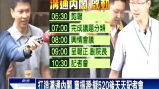 童振源專訪談新閣 「520後天天召記者會」