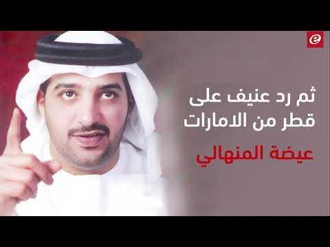 بعد حرب الأغاني بين قطر والسعوديّة من مؤيّد و معارض, جاء الرد اللبنانيّ - TRENDING