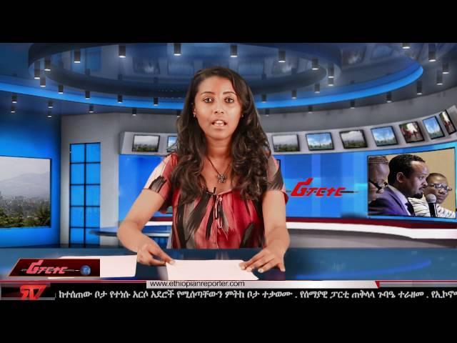 ETHIOPIAN REPORTER TV |  Amharic News 10/02/2016