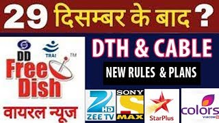 DTH New Rules by TRAI l TV Channel Rs 130 Tariff Plans D2H & Cable l Explained l Channels Price Lits