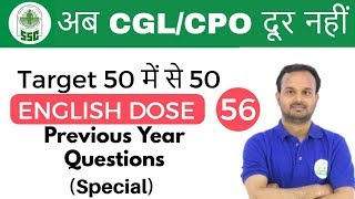 5:00 PM ENGLISH DOSE by Sanjeev Sir|अब CGL/CPO दूर नहीं | Previous Year Questions| Day #56 (Special)