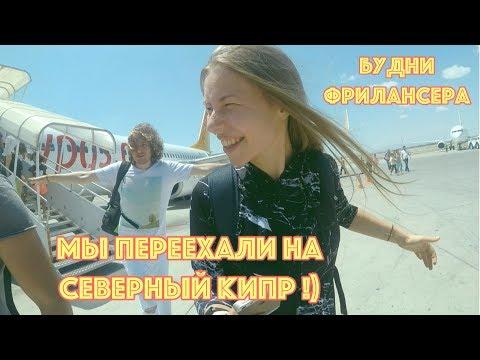 VLOG: Переезжаем на Северный Кипр!)Наша квартира