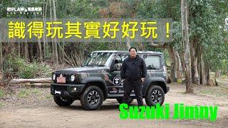 【新車測試】識得玩其實好好玩Suzuki Jimny | 肥仔Law的鬼馬車評