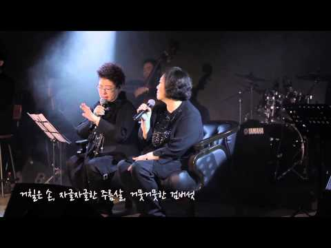 '넌 아직 예뻐(Duet양희경)'Live-양희은 2014 ShowCase['You are still beautiful(Duet Yang HeeKyung)' Yang HeeEun]