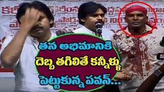 Pawan Kalyan Fan Hurts Himself To Meet Power Star | #JanasenaPressmeet | Top Telugu Media