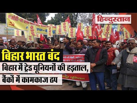 Bharat bandh in Bihar : बंद का असर Patna की सड़कों पर दिखना शुरू