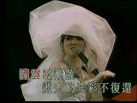 Anita Mui (梅艷芳) Sings The Song Of Sunset (夕陽之歌)