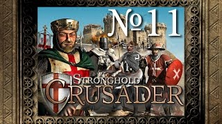 11. Скалистая долина  - Путь Крестоносца - Stronghold Crusader