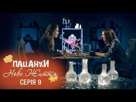 Пацанки. Новая жизнь. Серия 9 - 23.11.2017