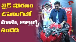 Venkatesh And Naga Chaitanya Launches Ducati Showroom | Latest Celebrity News | TeluguOne