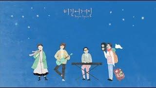 Download Lagu 비긴어게인(Begin Again) '잊을게' 윤도현 [리버풀 캐번 클럽 ver.](가사첨부) Gratis STAFABAND