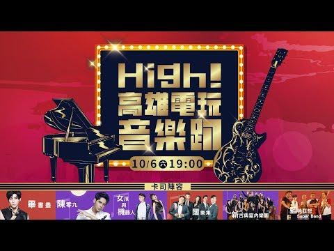 台灣-2018 HIGH! 高雄電玩音樂趴 Day1