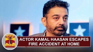 Actor Kamal Haasan escapes fire accident at home, thanks fans for love and concern | Thanthi Tv