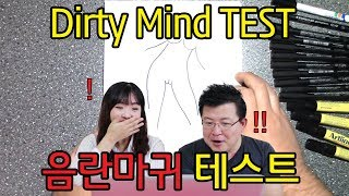 Download Lagu DIRTY MIND TEST - How dirty is your mind? / Hoontamin Gratis STAFABAND