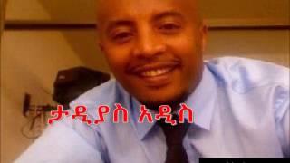 ETHIOPIA : Tadias Addis Funny Conversation with Audience - April 22, 2017