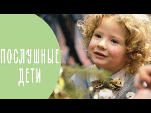 10 секретов воспитания послушного ребенка: как научить детей уважать и слышать родителей. Family is.