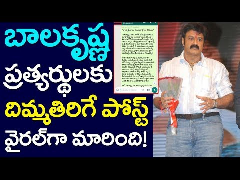 A Viral Post On Nandamuri Balakrishna Shock To His Opponents