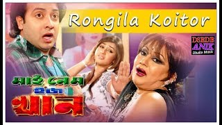 Rongila Koitor HD Song My Name Is Khan Bangla Movie