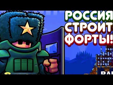 РОССИЯ СТРОИТ ФОРТЫ! | Forts Прохождение • 4