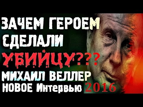 Михаил Веллер Подумать Только Новый Выпуск! Михаил Веллер Последнее Эхо Москвы