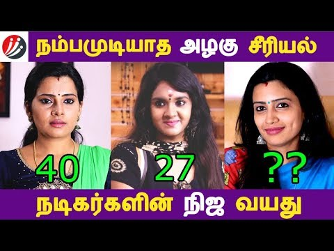 நம்பமுடியாத அழகு சீரியல் நடிகர்களின் நிஜ வயது | Photo Gallery | Latest News | Tamil Seithigal