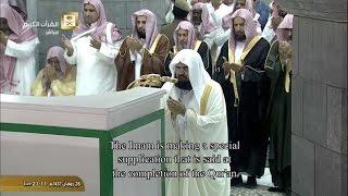 29th Ramadan 1437 Makkah Taraweeh 29 صلاة تراويح مكة المكرمة 2016 الليلة