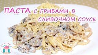 ПАСТА с Грибами в Сливочном Соусе😋👍 Рецепт Вкусных Спагетти с Соусом