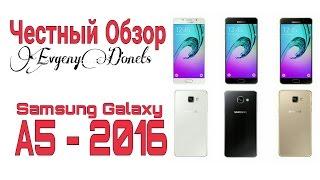 Samsung Galaxy А5 (2016) - Честный Обзор