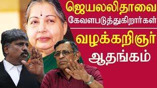 Government is defaming #jayalalithaa, #sasikala advocate complains tamil news live redpix