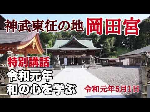 岡田宮 令和元年特別講話