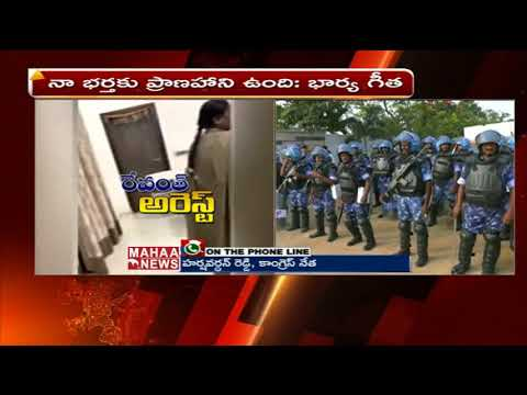 Cong leader Harsha Vardhan Reddy reacts on Revanth arrest | Mahaa News