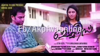 Official Rights Sold to Sathyam Audios All Kerala Prithviraj Fans & Welfare Association Online www.facebook.com/akpfwaonline Download as Mp3 - www.youtube-mp...