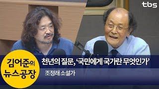 천년의 질문, '국민에게 국가란 무엇인가' (조정래) | 김어준의 뉴스공장