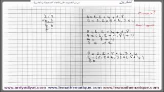 تمرين 2 درس العمليات على الأعداد الصحيحة و العشرية