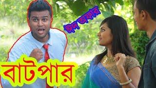 Bangla Natok 2017    Paani Wala Eid Special   Natok   Mojar Tv
