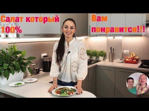 Салат который вам 100% понравится!