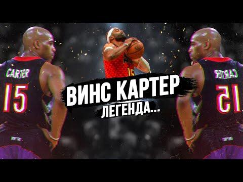 ИСТОРИЯ ВИНСА КАРТЕРА! ПУТЬ ОТ НОВОГО МАЙКЛА ДЖОРДАНА ДО ЛЕГЕНДЫ ДАНКОВ И НБА!