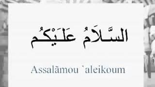 Cours 14 / 32 Apprendre l'arabe c'est simple